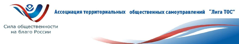 Ассоциация территориальных общественных самоуправлений «Лига ТОС»